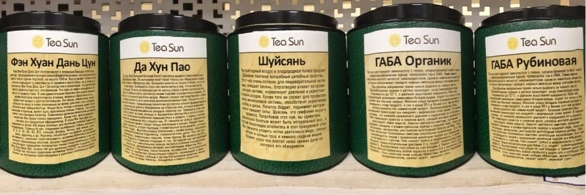 банки чая улун