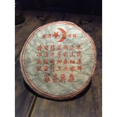 Масульманский Лао Шен Пуэр 1998 г.