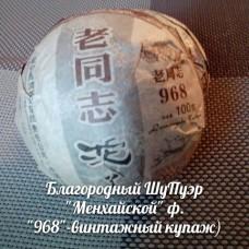 "Пуэр То Ча ""968"" (100 гр)"